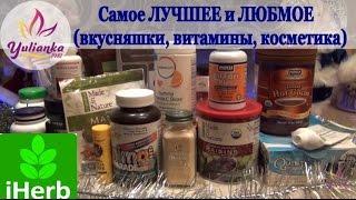 Самое ЛУЧШЕЕ и ЛЮБИМОЕ с iHerb. Вкусняшки, витамины и БАДы, Косметика