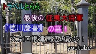 2017年4月30日のお出かけ! 最後の征夷大将軍『徳川慶喜』の墓!文京区...