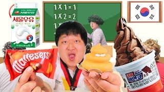 [bogil] 수업시간에 선생님 몰래 몰티져스 초콜릿 …