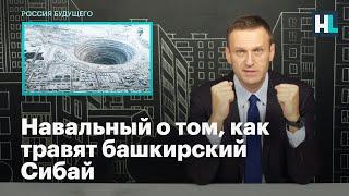 Навальный о том, как травят башкирский Сибай