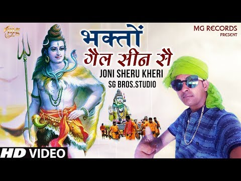 Bhakton Gale Seen Se | Shiv Bhajan 2018 | Kawad New Song 2018 | Bhole Gale Mere Seen Se