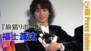 10月26日、TOHOシネマズ六本木ヒルズにて行われた、映画『旅猫リポート...
