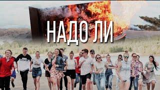 Выпускной клип - 2017. Гимназия №2.  (Надо Ли - Егор Крид)