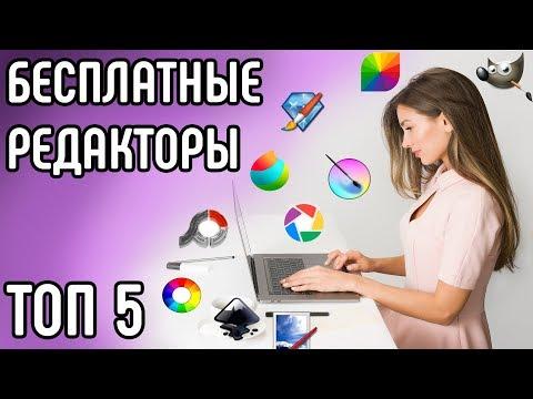 СОФТ для рисования. Топ-5 лучших бесплатных графических редакторов