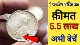 1 Rupee coin can make you Lakhpati || King George V Coin Value ll Indian Coin MIll