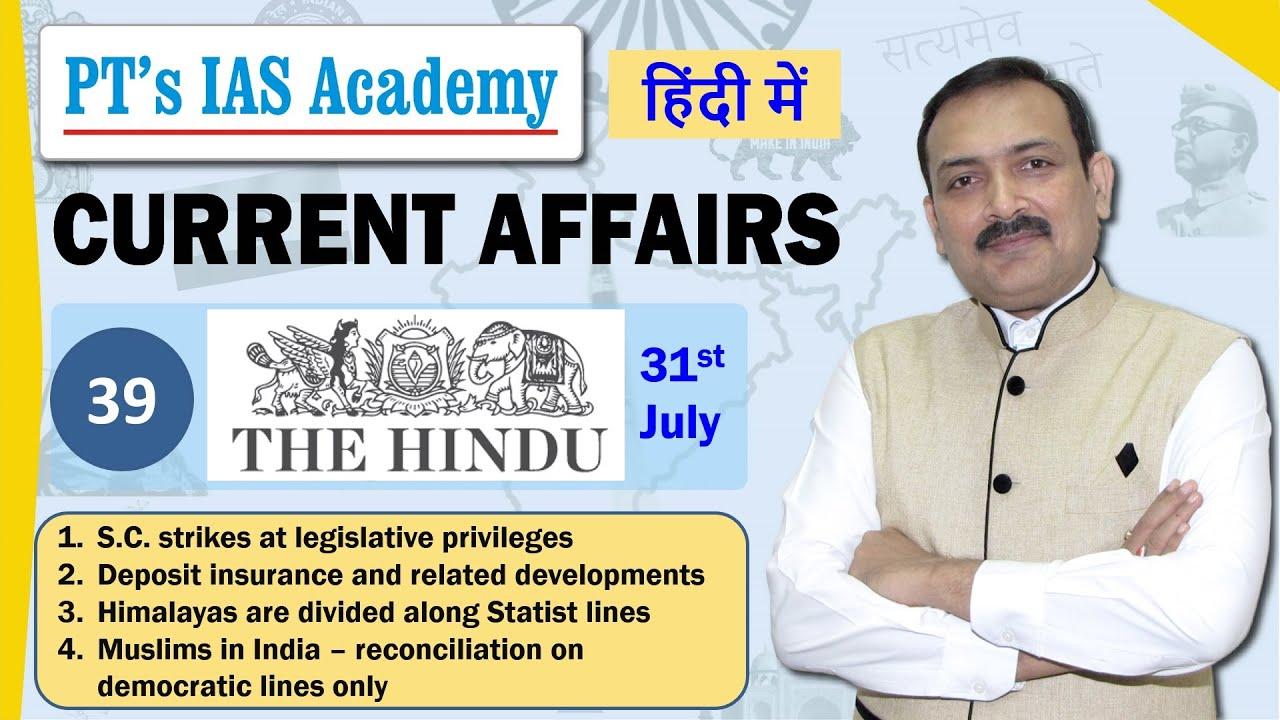 UPSC IAS Current Affairs Series - 39 - The Hindu Editorials for CSE - हिंदी में - PT's IAS ACADEMY