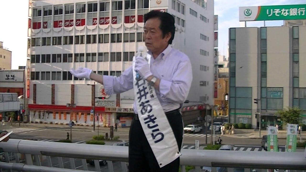 石井章(いしいあきら):茨城県...