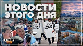 Драка в супермаркете из-за маски, видеоконтроль на митингах в Алматы и похолодание в Казахстане