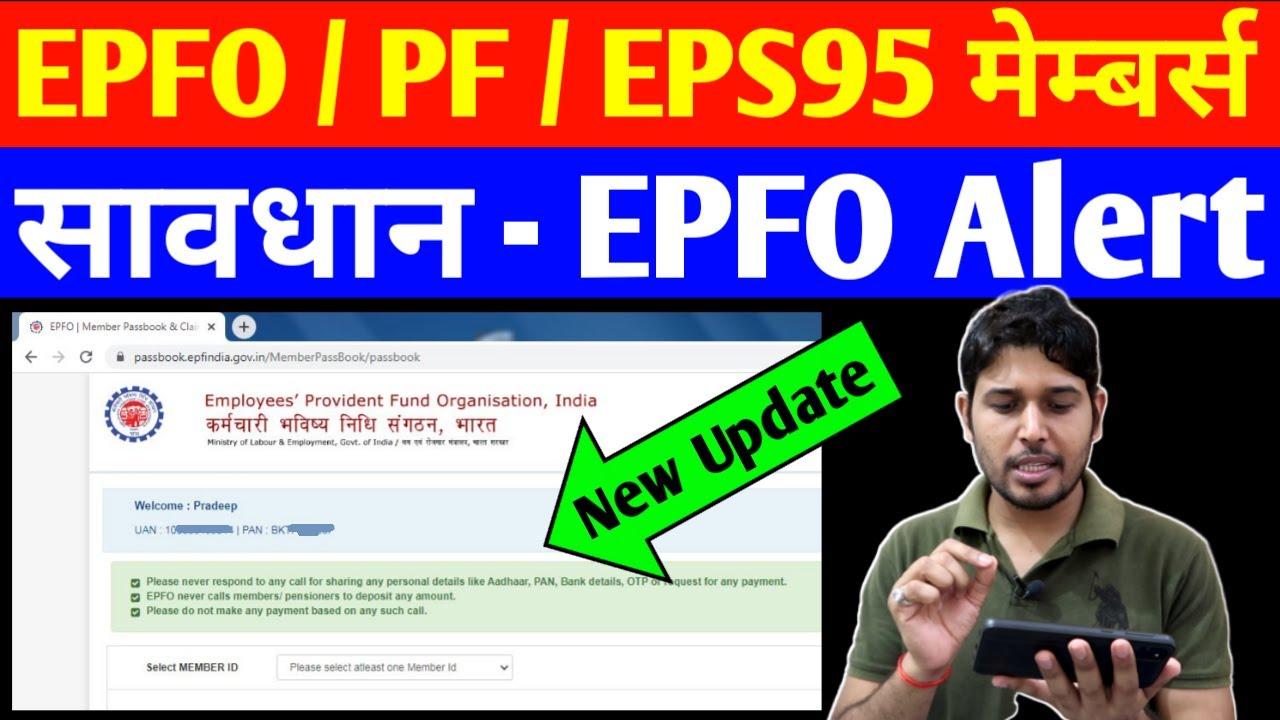 🔥ध्यान दें सभी : EPFO/PF/EPS95 Members Latest update on PF Passbook   EPFO, EPF, PF Account