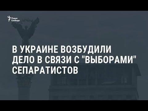 В Украине возбудили дело в связи с 'выборами' сепаратистов / Новости