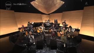 フォーク名曲メドレー 山本潤子、南こうせつ、五つの赤い風船 2007 受験...