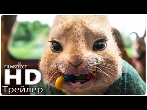 Кролик Питер 2 Трейлер (Русский) 2020
