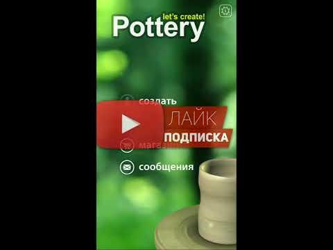 Как скачать полную версию игры Let's Create! Pottery