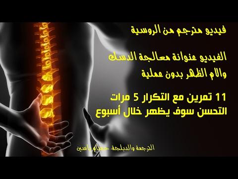 علاج اسفل الظهر و علاج الدسك او علاج الغضروف بدون جراحة