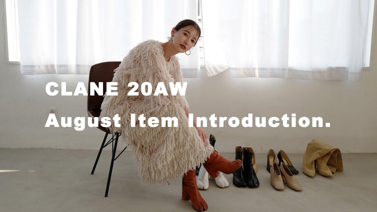 【CLANE】8月の新作アイテムを実際に着ながら紹介します!【2020AW】【ファッション】