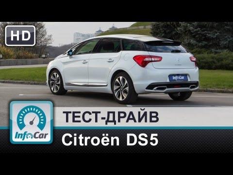 Citroen DS5 на тесте InfoCar.ua