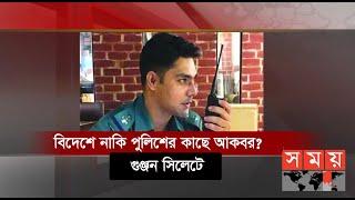 সিলেটের রায়হানকে ঘিরে আকবরের নাটকের আদ্যোপান্ত ! | Sylhet Raihan | SI Akbor | Somoy TV