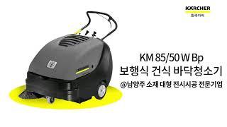 [건식청소장비] 카처 보행식 건식 바닥 청소장비 KM …