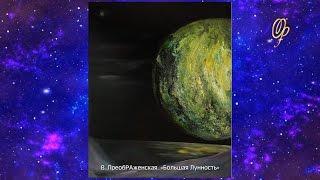 В.ПреобРАженская. Луна — Вайтмара. Сириусианская Русь