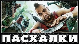 Пасхалки в Far Cry 3 Easter Eggs