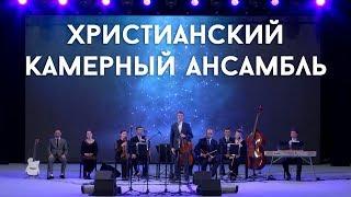 Христианский камерный ансамбль Е.Н.Пушкова в Киеве
