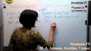 Алгебра, Ш  А  Алимов, 7 й класс, задача 384