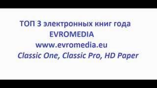 ТОП-3 электронных книг EvroMedia Classic One, Classic Pro, HD Paper