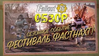 Fallout 76: Фестиваль Фастнахт ➤ Обзор➢Маски➣Схемы для Строительства