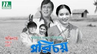 Popular Bangla Movie Porichoy by Razzak & Kobori