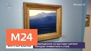 Смотреть видео Похищенную картину Куинджи поместили под защитное стекло - Москва 24 онлайн