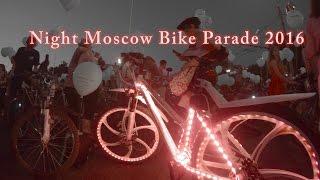 Второй ночной Московский велопарад 2016. GoPRO Hero 4 Black Edition.