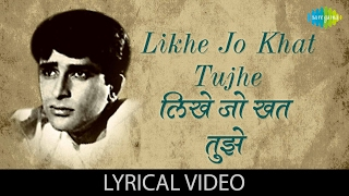 Likhe Jo Khat Tujhe with lyrics | लिखे जो खत तुझे गाने के बोल |Kanyadaan| Asha Parekh, Shashi Kapoor