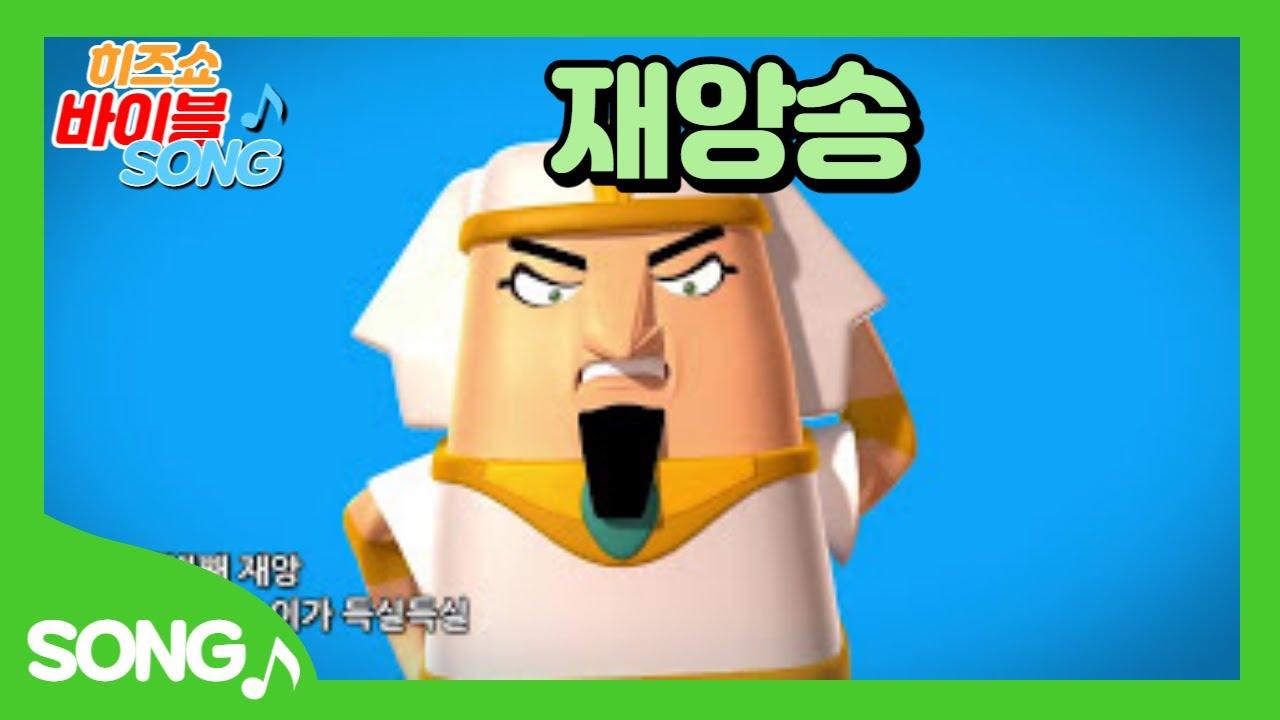 '재앙송 - 모세이야기' 뮤직비디오 Official (히즈쇼 바이블 8편 주제곡)