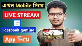How to Live stream using Facebook gaming app in mobile phone|Facebook Gaming App Tutorial(Bangla) screenshot 1