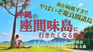 【沖縄の座間味島に行きたくなる動画】日本NO.1ベストビーチの古座間味ビーチ!海が綺麗すぎる慶良間諸島は凄かった!