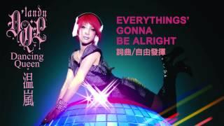 温嵐Landy+自由發揮《EVERYTHINGS GONNA BE ALRIGHT》Official Audio