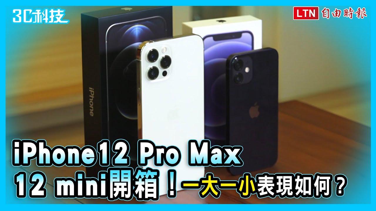 蘋果 iPhone 12「一大一小」實機搶先看!12 mini 有多小、12 Pro Ma
