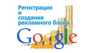 Google AdSense – регистрация и подключение к сайту(, 2015-05-09T04:30:00.000Z)