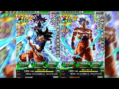 OFFICIAL ULTRA INSTINCT GOKU DOKKAN AWAKEN INFO & SUPER ATTACK! Dragon Ball Z Dokkan Battle