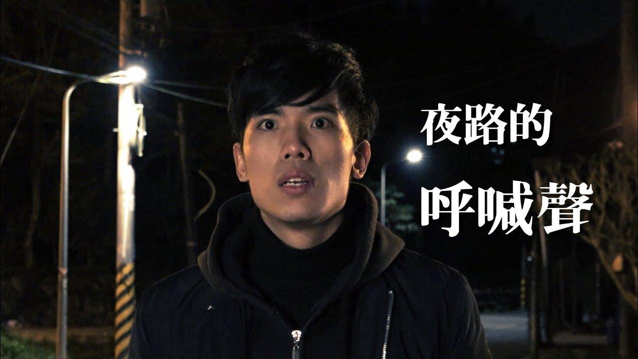 第八屆東陽盃「全民瘋創意」行文化微電影創意大賽 第二名《夜路的呼喊聲》