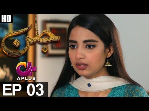 Jallan - Episode 3 | A Plus ᴴᴰ Drama | Saboor Ali, Imran Aslam, Waseem Abbas