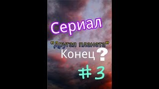 """Сериал """"Другая планета"""" 3 серия Конец? (Minecraft):)"""
