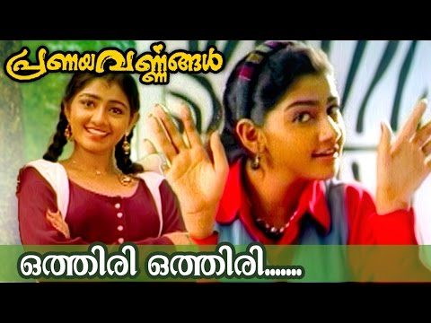 othiri othiri superhit malayalam movie song pranayavarnangal malayalam film movie full movie feature films cinema kerala hd middle trending trailors teaser promo video   malayalam film movie full movie feature films cinema kerala hd middle trending trailors teaser promo video