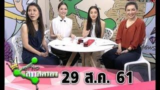 แชร์ข่าวสาวสตรอง I 29 ส.ค. 2561 Iไทยรัฐทีวี