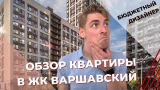 ЖК ВАРШАВСКИЙ. Обзор моей квартиры. Бюджетный дизайнер