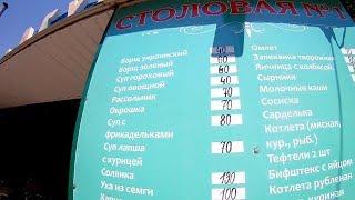 """База отдыха """"Прибой"""" Саки. Цены .Без прикрас Крым"""