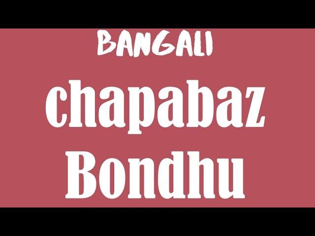 Bangali Chapabaz Bondhu   Bangla new video 2017   vodro shoytan