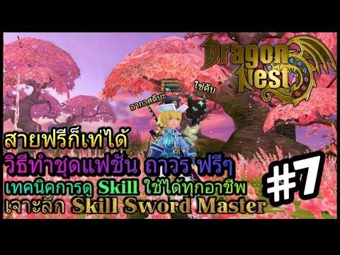Dragon Nest M SEA - เจาะลึก Skill Sword Master กับ วิธีทำชุดแฟชั่นถาวร #7 - RBC