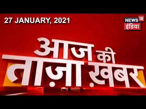 Morning News: आज की ताजा खबर | 27 January 2021 | Top Headlines | News18 India