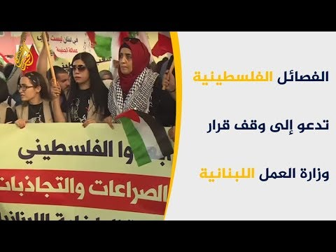 احتجاجات بمخيمات اللاجئين الفلسطينيين بلبنان رفضا لقرارات وزارة العمل  - 22:56-2019 / 7 / 16